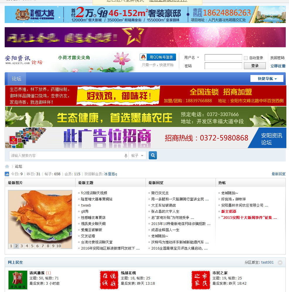 安阳资讯论坛